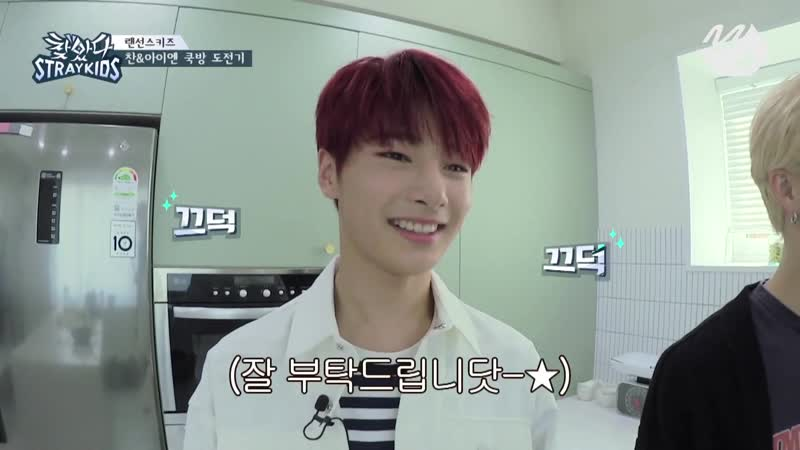 190417 Stray Kids excerpt Finding Stray Kids Ep 5