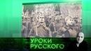 Захар Прилепин. Уроки русского . Урок №24: 1941–1945. День, который приближали как могли…