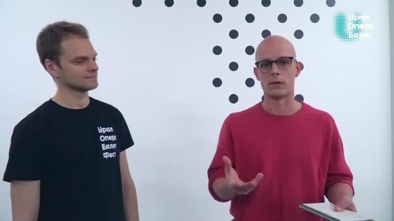 Урал Опера Балет Фест: 15 октября