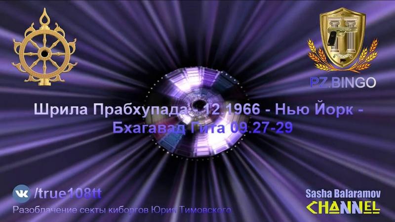 Только разумные люди могут служить Кришне Шрила Прабхупада 12 1966 Нью Йорк Бхагавад Гита 09 27 29