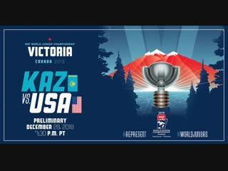 МЧМ-2019 | Казахстан VS США | Группа B | 29.12.2018