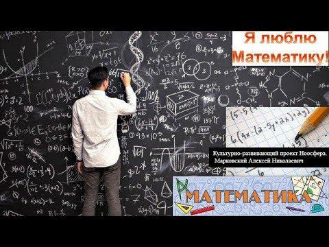 Культурно-развивающий проект Ноосфера. Марковский Алексей Николаевич. Математика. Лекция №3 ч1.