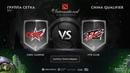 CDEC Gaming vs FTD Club, The International CN QL [Adekvat]
