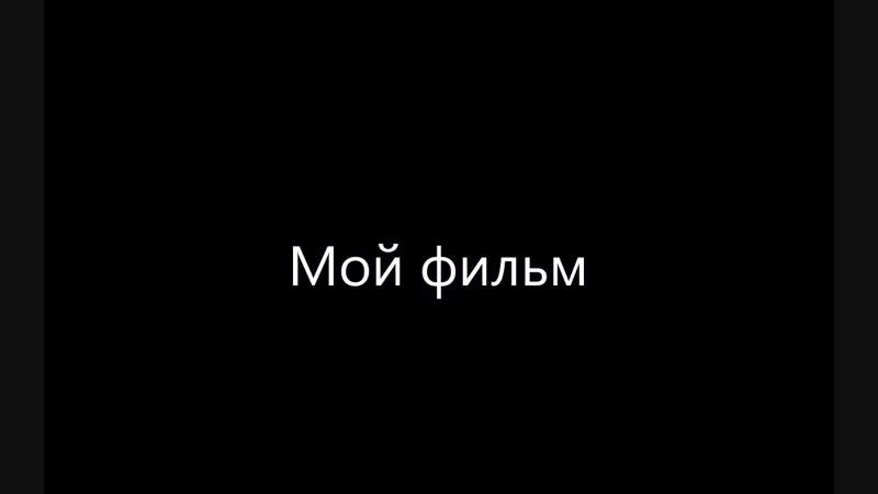Rain(Александр Вячеславович Измаилкин).Мой первый дособранный Рэк.2018год