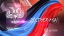 Рязанская область и ДНР Векторы сотрудничества 13 08 2018 Республика