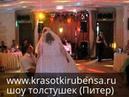 Шоу толстушек Красотки Рубенса Петербург feat Мальвина фон Бегемот. Невесты
