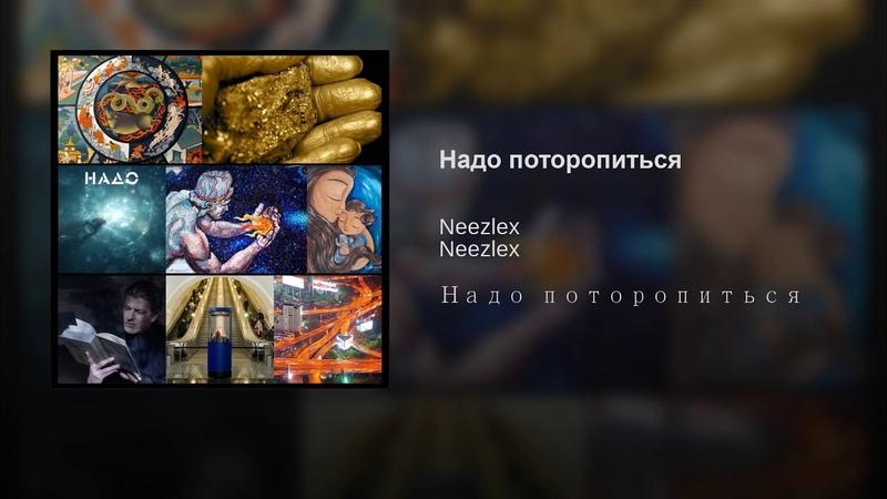 Neezlex - Надо поторопиться (Audio)