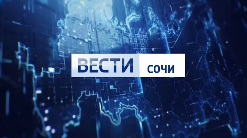 Вести Сочи (Россия-1 Сочи 19.01.2019 1120)