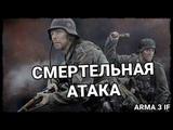 Смертельная атака на позиции РККА. Red Bear Iron Front ArmA 3