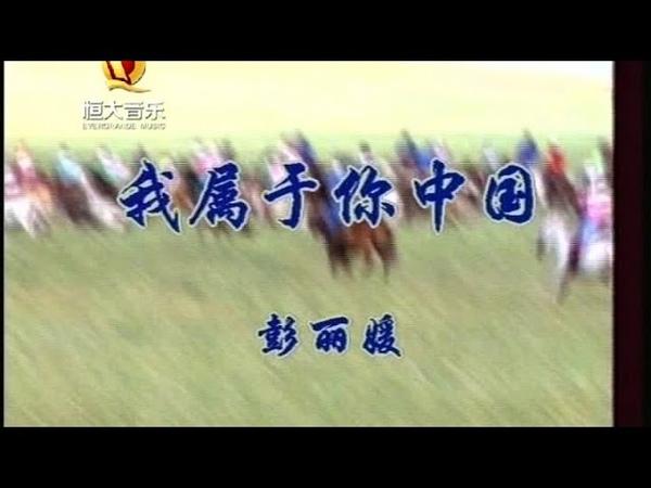 周传莹, 璐瑶, 池海滨 - 我属于你,中国 » Freewka.com - Смотреть онлайн в хорощем качестве