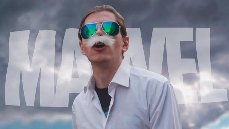 Стэн Ли МАРВЕЛ МАМБЛ ПАРОДИЯ