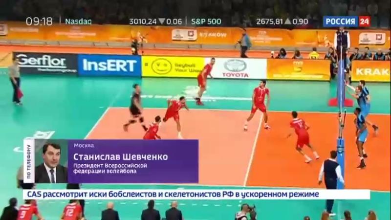 Новости на Россия 24 • Волейболисты казанского Зенита выиграли клубный чемпионат мира