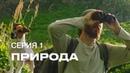S7 Airlines Инопланетное шоу Посетите Землю 1 Серия Природа