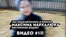 Мы подключились к поиску Максима Мархалюка Экстренное видео