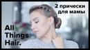 Прически для мамы 2 варианта быстрого пучка от Estonianna All Things Hair 0