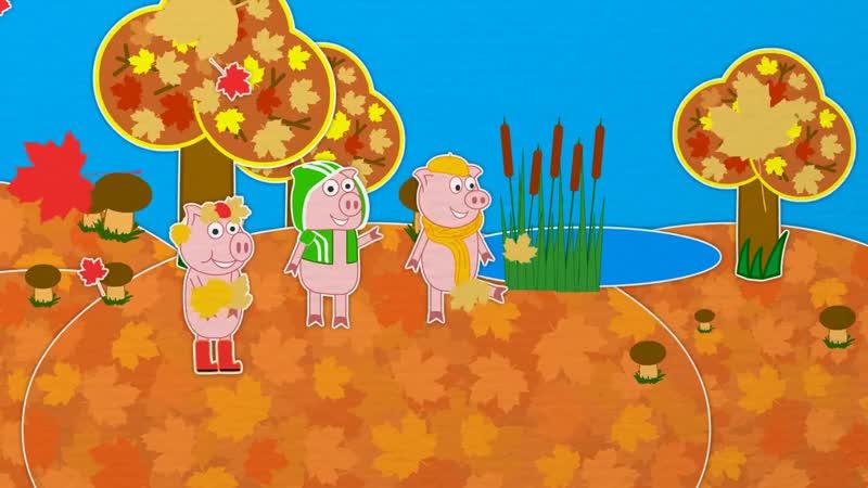 64 серия. Уроки от Пинги и Кроки. Осень