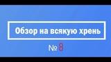 ВЕЛИКИЙ ОБЗОР НА ВСЯКУЮ ХРЕНЬ №10 (Карандаши с Максимом aka CHERTSOV)
