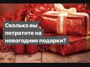 Сколько вы потратите на новогодние подарки?