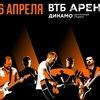 СПЛИН | Москва | ВТБ Арена парк | 26 апреля 2019