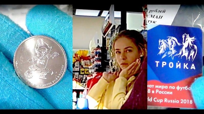 Мешки с монетами 25 рублей Волк Забивака и Карта Тройка Чемпионат мира по футболу