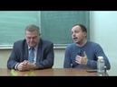 Константин Сёмин и Евгений Спицин: Встреча со студентами и преподавателями МПГУ