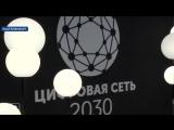 Новейшая модель цифровизации от МРСК Урала