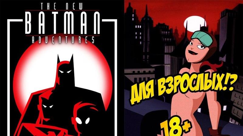 НЕДЕТСКИЕ МОМЕНТЫ - НОВЫЕ ПРИКЛЮЧЕНИЯ БЭТМЕНА I DCAU I THE NEW BATMAN ADVENTURES ADULT SCENES