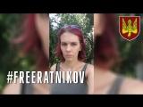 К.Оранская: Я возмущена арестом Ратникова, человека который не боялся выйти на улицы, и сделать так, чтобы его услышали