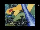 Коробка с карандашами _ Детские песни из мультфильмов (с субтитрами)