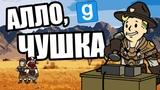 Fallout New Chelyabinsk Garry's Mod FalloutRP