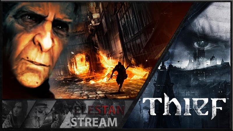 Thief 4 Нарезка прохождения Эпичная 6 глава марафон на мосту олдейла