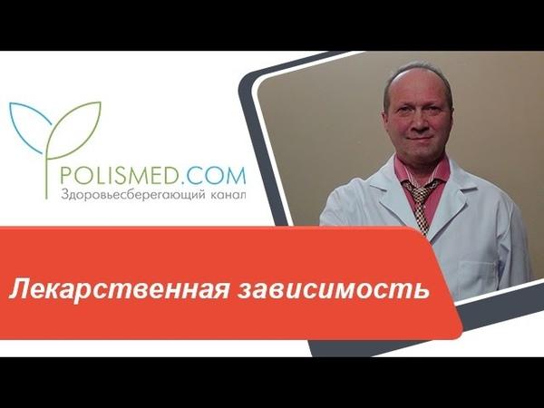 Лекарственная зависимость: причины, препараты, симптомы, последствия