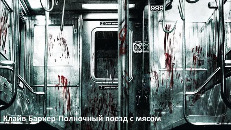 Клайв Баркер-Полночный поезд с мясом