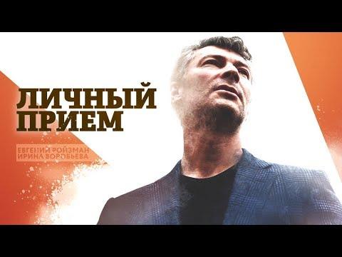 Личный приём / Евгений Ройзман 22.04.19