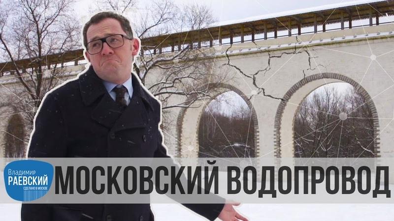 Москва Раевского Водопровод - ростокинский акведук