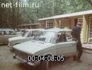 В путешествие на автомобиле по СССР. 1984 г. док. фильм