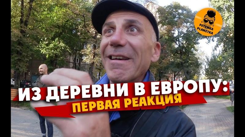 В ПЕРВЫЙ РАЗ за границей Румыния глазами Сереги Гагауза Часть 1