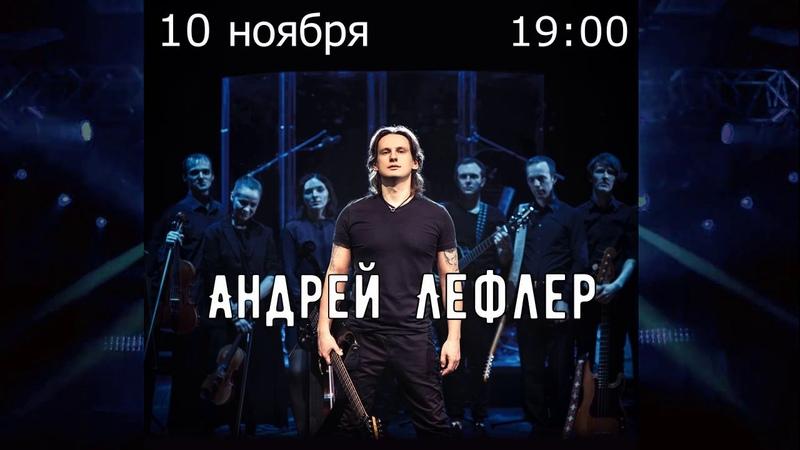 10, 11 18 Андрей Лефлер концерт в Градский Холл 2018 (Тизер)