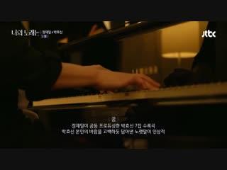 오늘 밤 내가 꾸고 싶은 꿈은.... 박효신(Park hyo shin)x정재일(Jung jae il) ′꿈′♪ 너의 노래는(Your Song) 1회