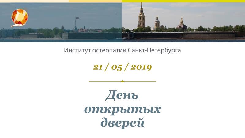 Прямая трансляция Дня открытых дверей в Институте остеопатии Санкт-Петербурга 21 мая 2019 г.