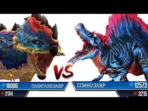 СУПЕР СПИНОЗАВР против ГИБРИДА ПАХИГАЛОЗАВРА Jurassic World Игра