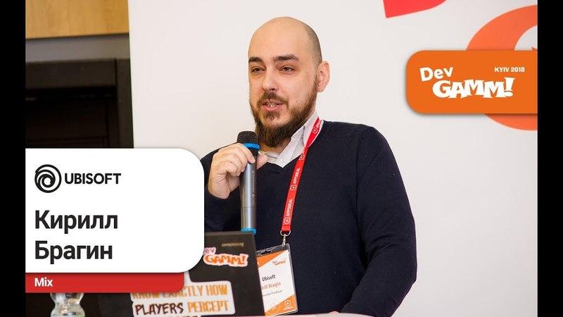 Кирилл Брагин (Ubisoft) - Каково это — быть продюсером: советы, извлечённые уроки и лучшие практики