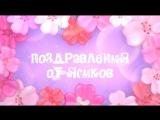 С днём рождения, Яся! (Ясе 10 лет, Поздравления от Ясиков, 14.08.2018)