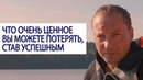 Что очень ценное вы можете потерять став успешным Роман Василенко
