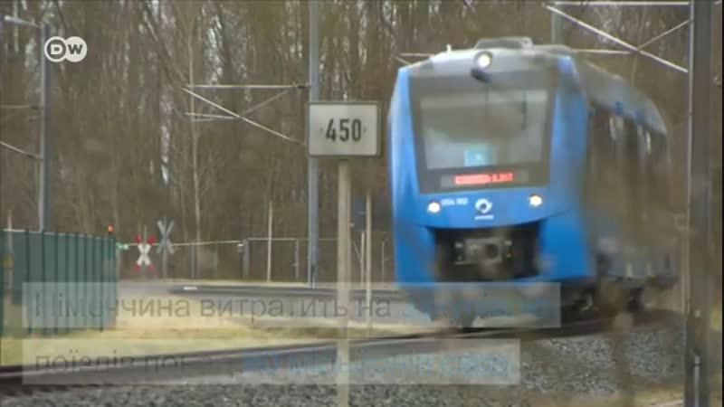 DW українською Німці запустили перший у світі потяг на водневому паливі.