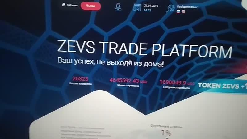 ВЫВОД СРЕДСТВ С ZEVS TRADE Реферальная ссылка zevs.traderef=ivan1986