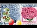 С Днем рождения в январе Красивое поздравление Музыкальная открытка с днем рождения.mp4