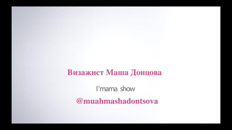 IMAMA SHOW c Машей Донцовой
