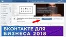 Новые фишки вконтакте для Бизнеса 2018 2019
