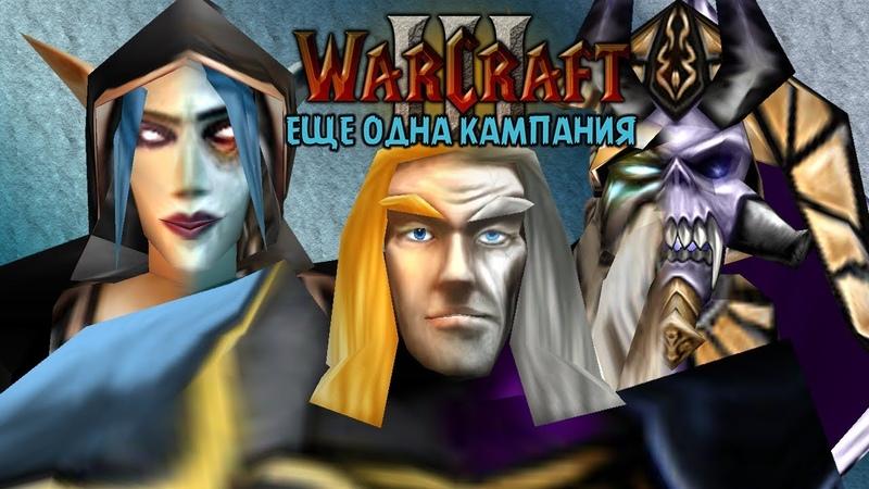 Еще одна кампания в Warcraft 3 / Полная запись со стрима / Warcraft 3